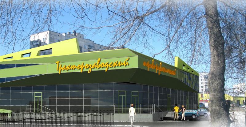 Торгово-досуговый центр «Тракторозаводский»